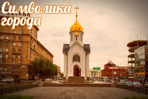 Символика Новосибирска