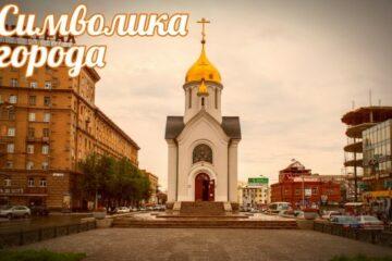 Символика города